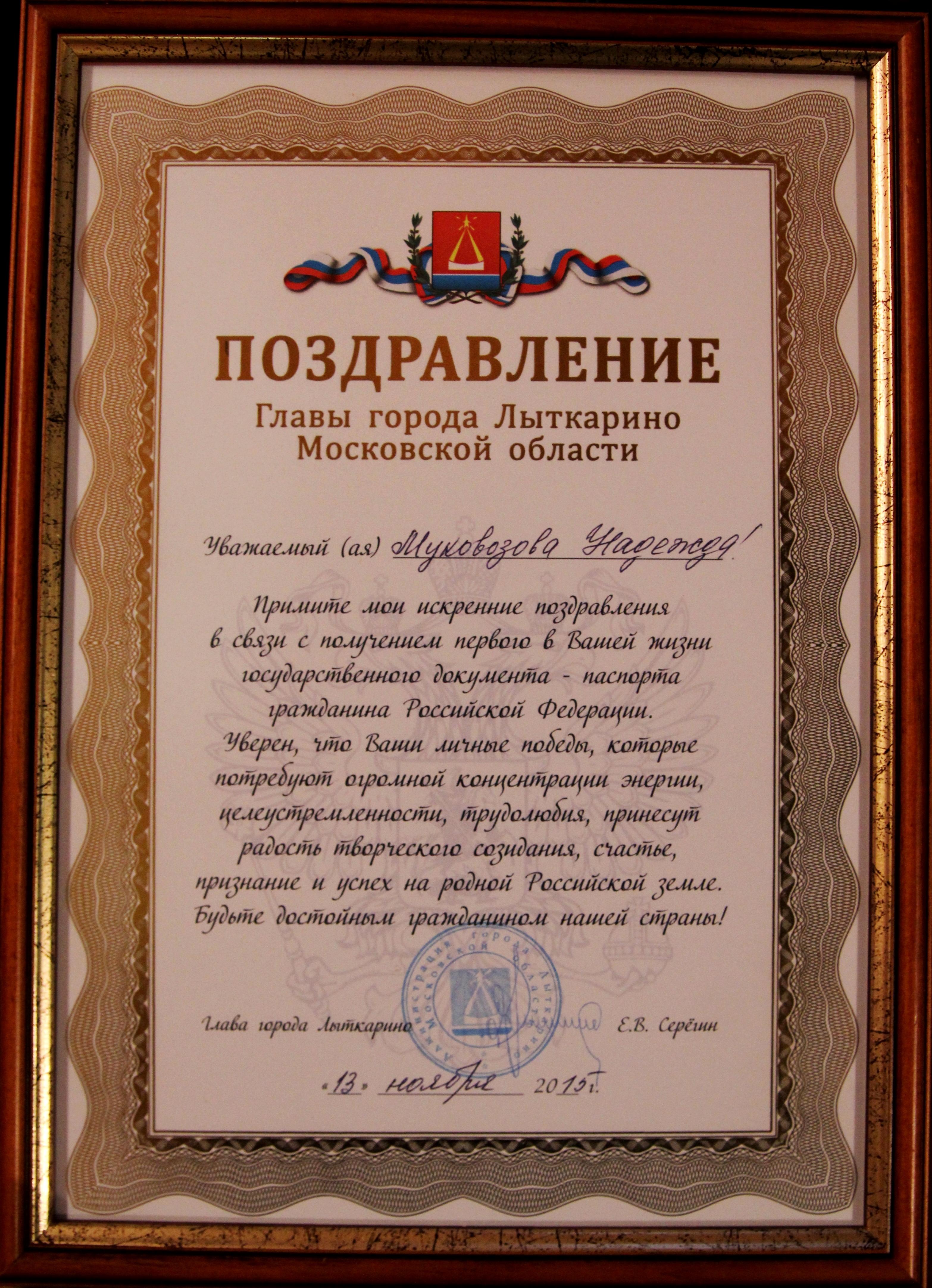Открытка на вручение паспорта 100