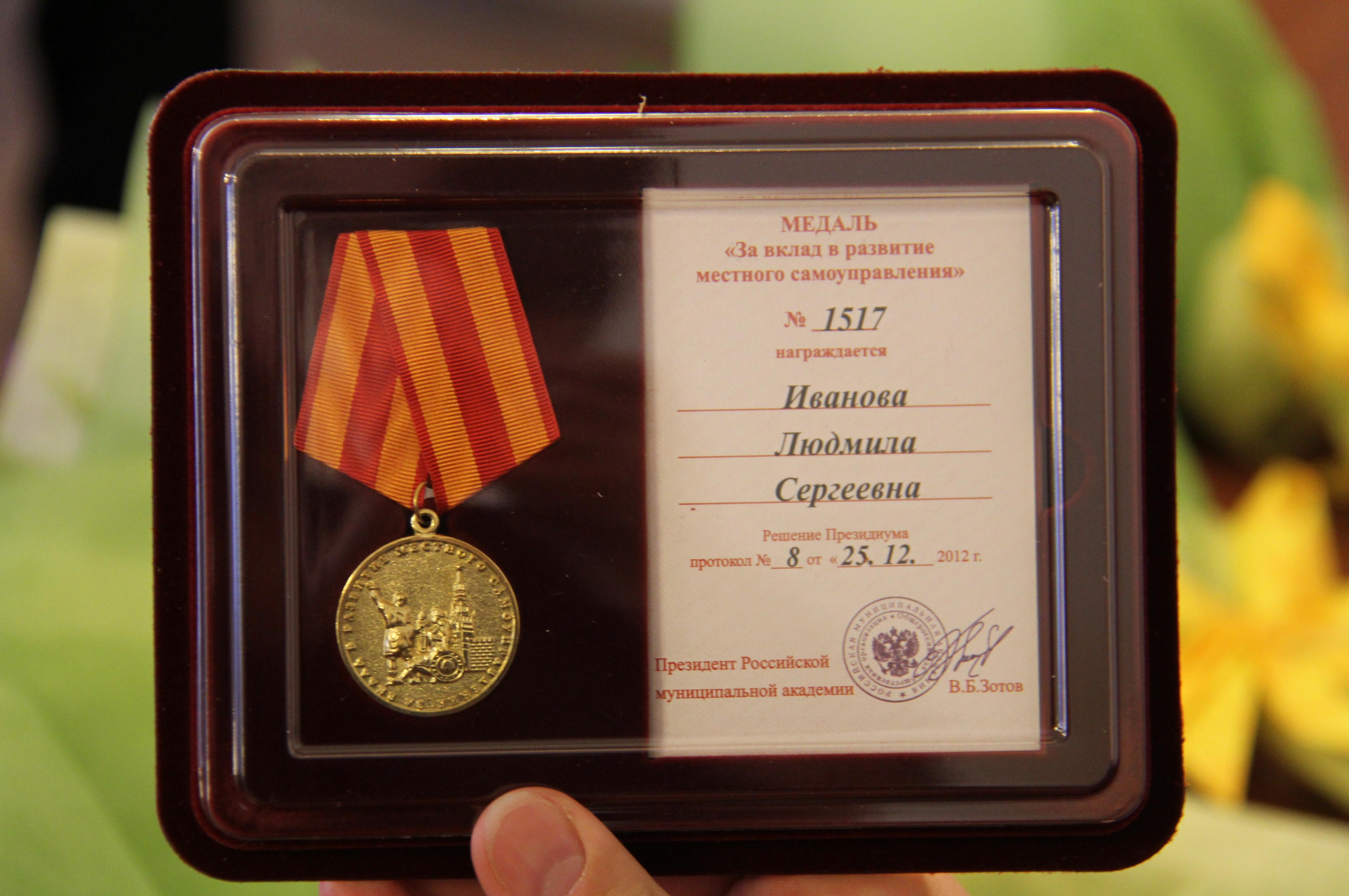 документы на награждение знаком губернатора московской области