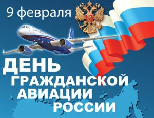 День Гражданской авиации Картинка