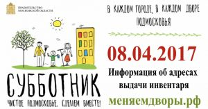 Субботник_минжкх