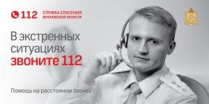 112_billboard-2015-ix_12_operator-osipov_demo-2015-08-31-11-44