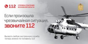 112_billboard-2015-ix_9_helicopter_demo-2015-08-31-11-44