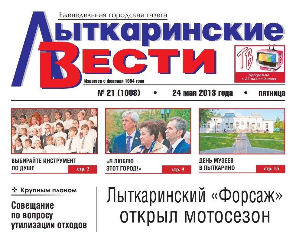Лыткаринские вести газета читать