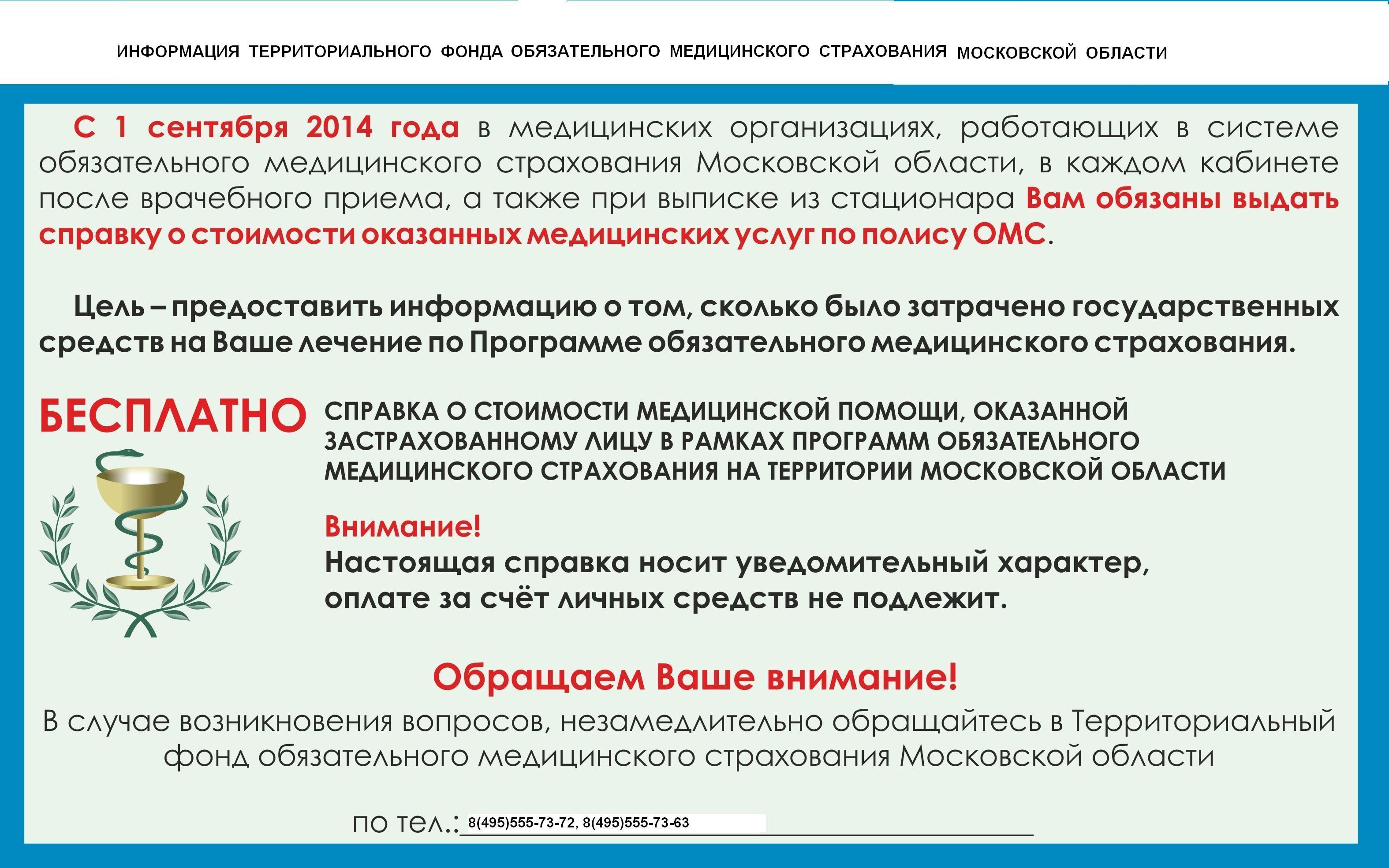 фонд обязательного медицинского страхования российской федерации был создан